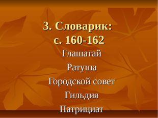 3. Словарик: с. 160-162 Глашатай Ратуша Городской совет Гильдия Патрициат