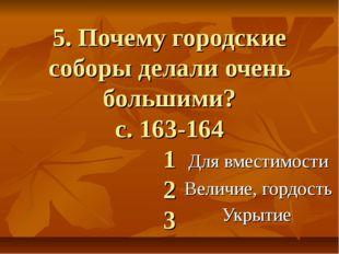 5. Почему городские соборы делали очень большими? с. 163-164 1 2 3 Для вмести