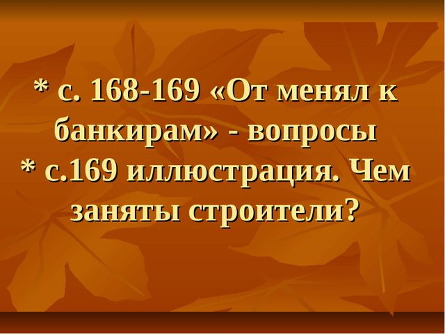* с. 168-169 «От менял к банкирам» - вопросы * с.169 иллюстрация. Чем заняты...