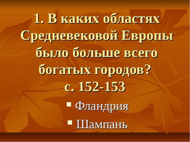 1. В каких областях Средневековой Европы было больше всего богатых городов? с...