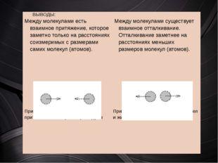 ВЫВОДЫ: Междумолекулами есть взаимное притяжение, которое заметно толь