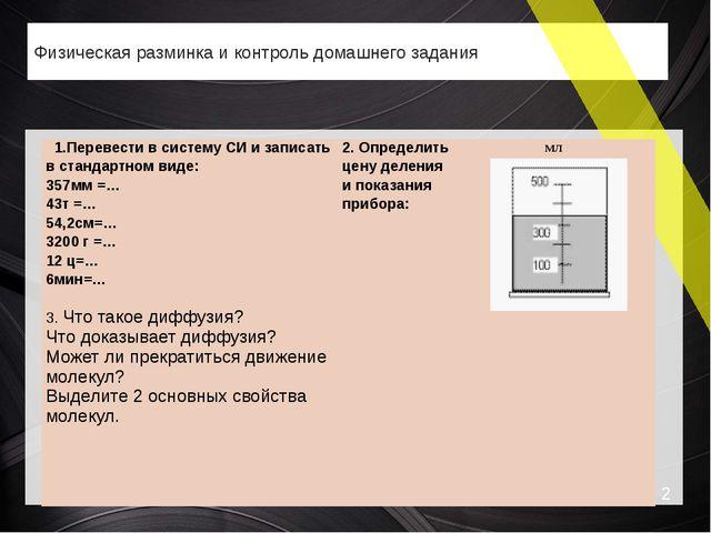 Физическая разминка и контроль домашнего задания 1.Перевести всистему СИ и з...