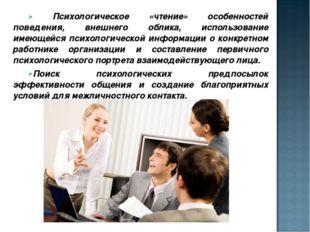 Психологическое «чтение» особенностей поведения, внешнего облика, использова