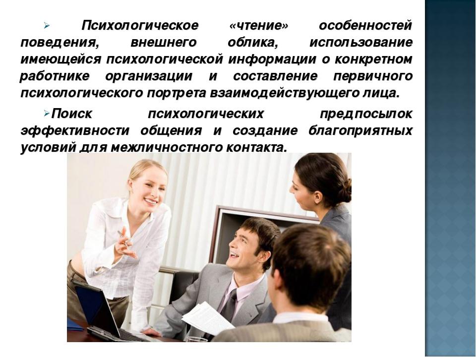Психологическое «чтение» особенностей поведения, внешнего облика, использова...