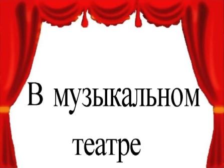 C:\Users\ПК\Desktop\Тема.В муз.театре.jpg