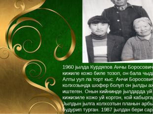 1960 jылда Курдяпов Анчы Боросович деп кижиле кожо биле тозоп, он бала чыдат