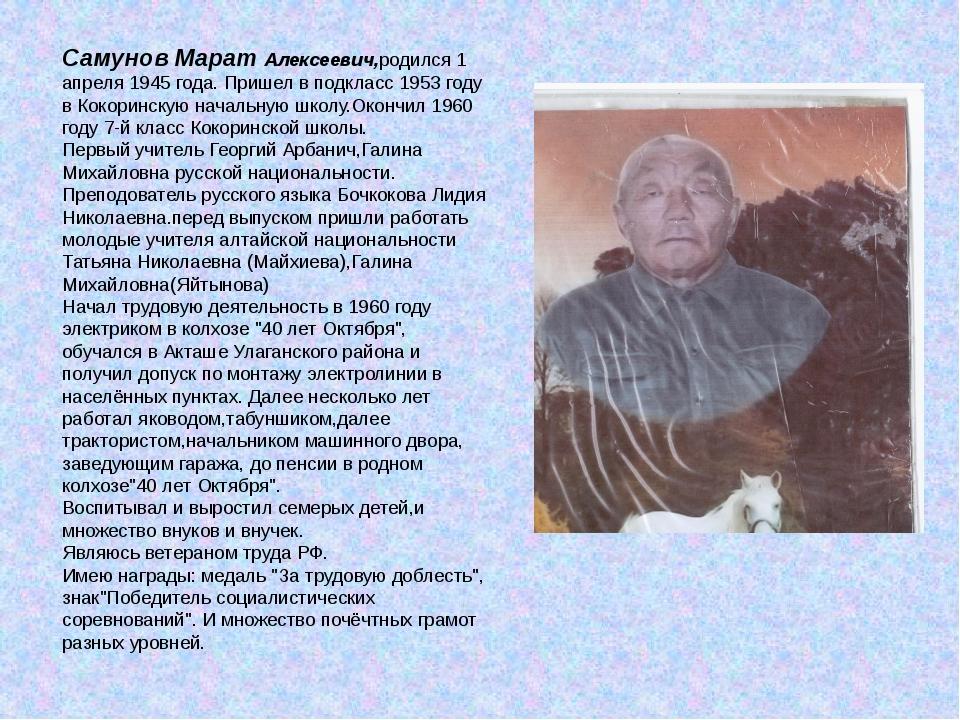 Самунов Марат Алексеевич,родился 1 апреля 1945 года. Пришел в подкласс 1953 г...