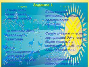 І группа В мире есть независимая страна казахов.   На планете есть суверенн