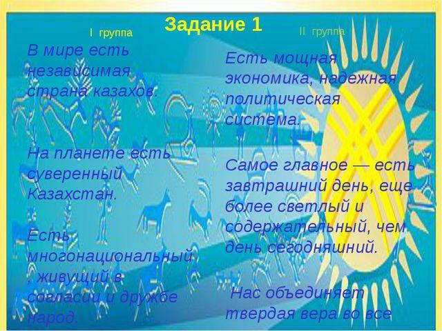 І группа В мире есть независимая страна казахов.   На планете есть суверенн...