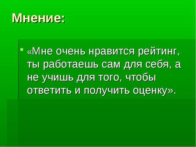 Мнение: «Мне очень нравится рейтинг, ты работаешь сам для себя, а не учишь дл...