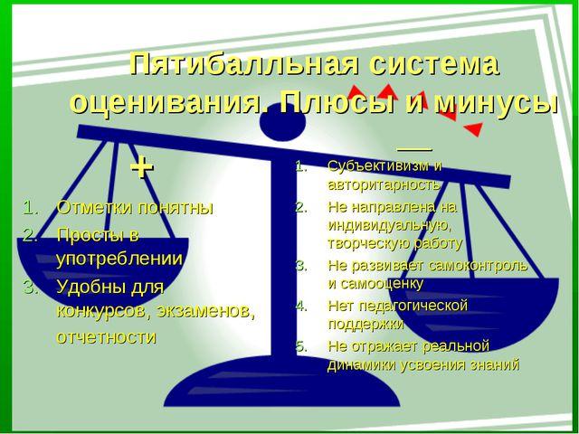 Пятибалльная система оценивания. Плюсы и минусы __ Субъективизм и авторитарно...