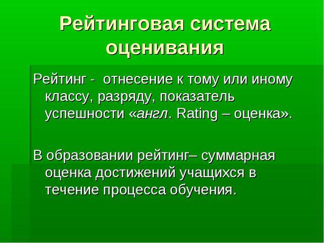 Рейтинговая система оценивания Рейтинг - отнесение к тому или иному классу, р...