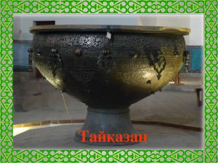 Тайқазан