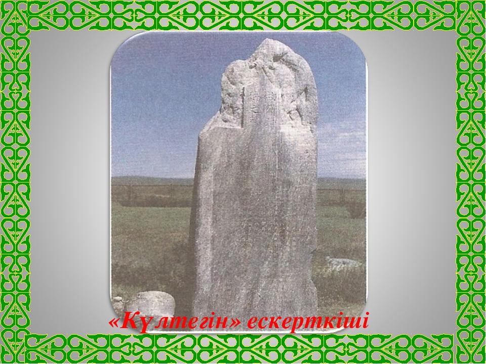 «Күлтегін» ескерткіші