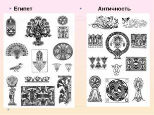 Египет Античность