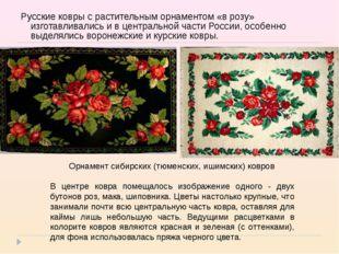 Русские ковры с растительным орнаментом «в розу» изготавливались и в централь