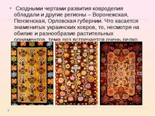 Сходными чертами развития ковроделия обладали и другие регионы – Воронежская