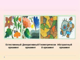 Естественный орнаментДекоративный орнаментГеометрический орнаментАбстрактн