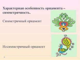Характерная особенность орнамента – симметричность.  Симметричный орнамент Н