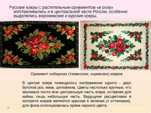 Русские ковры с растительным орнаментом «в розу» изготавливались и в централь...