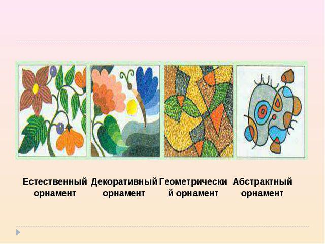 Естественный орнаментДекоративный орнаментГеометрический орнаментАбстрактн...