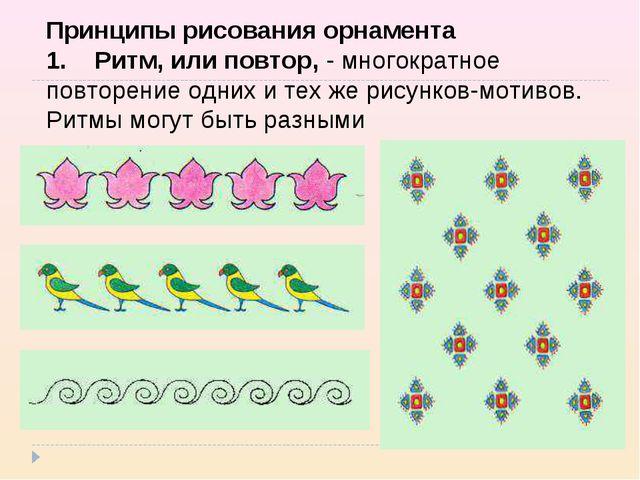 Принципы рисования орнамента 1.Ритм, или повтор,- многократное повторени...