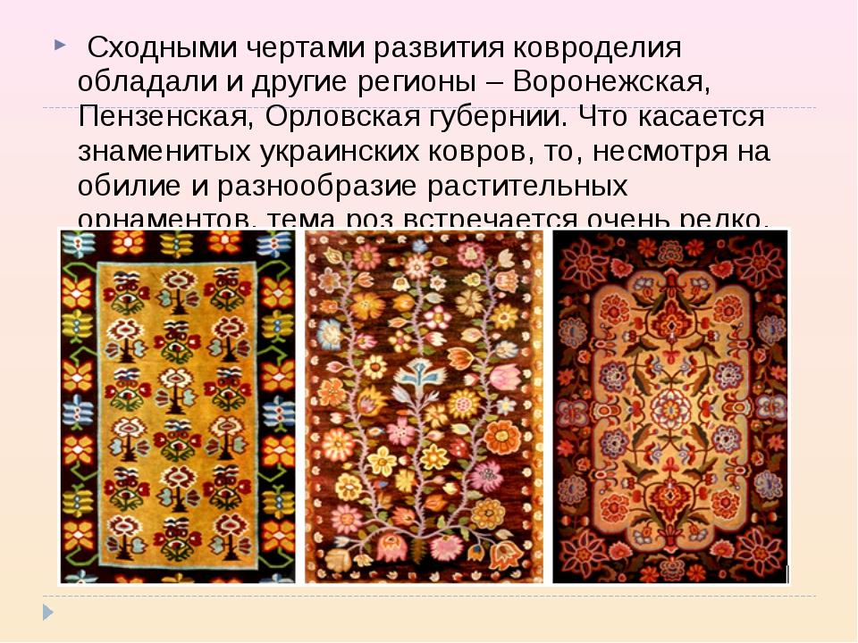 Сходными чертами развития ковроделия обладали и другие регионы – Воронежская...