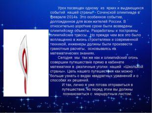Урок посвящен одному из ярких и выдающихся событий нашей страны - Сочинской