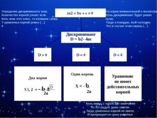 Неполные квадратные уравнения: Если , токорней нет. Если ,то