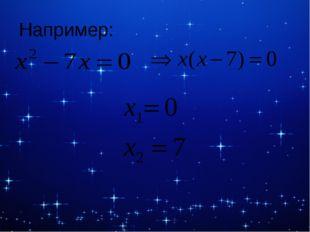 Составьте правильный ход решения каждого уравнения: x2-25=0, x2-3x=0, x2+16=0