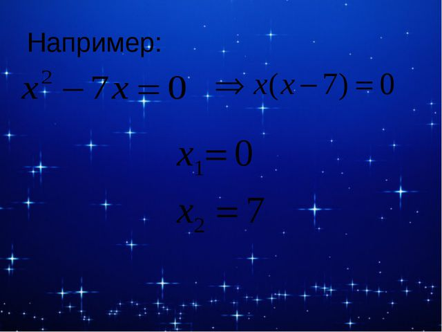 Составьте правильный ход решения каждого уравнения: x2-25=0, x2-3x=0, x2+16=0...