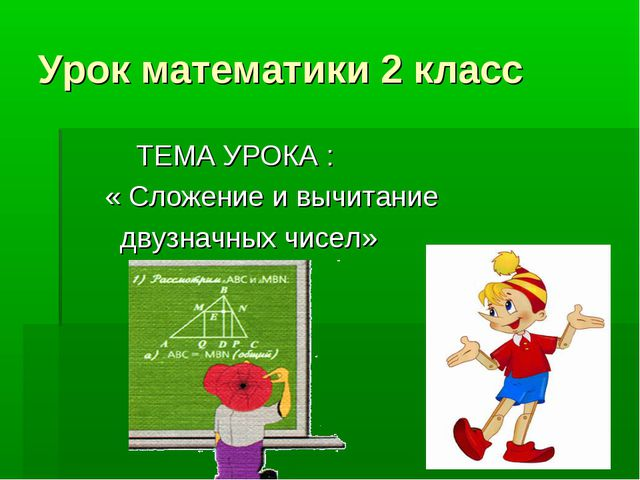Урок математики 2 класс ТЕМА УРОКА : « Сложение и вычитание двузначных чисел»
