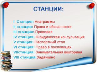 I Станция: Анаграммы II станция: Права и обязанности III станция: Правовая