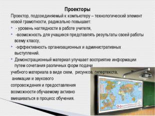 Уроки с применением мультимедийного проектора вызывают у учащихся интерес, за