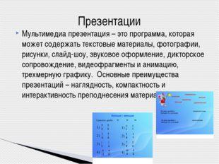 1) сетевые технологии, использующие локальные сети и глобальную сеть Interne