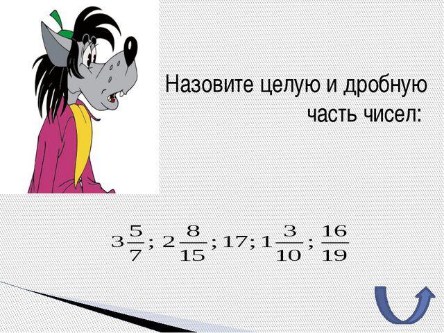 Алгоритм сравнения десятичных дробей Сравнить десятичные дроби: 83,04 и 63,7...
