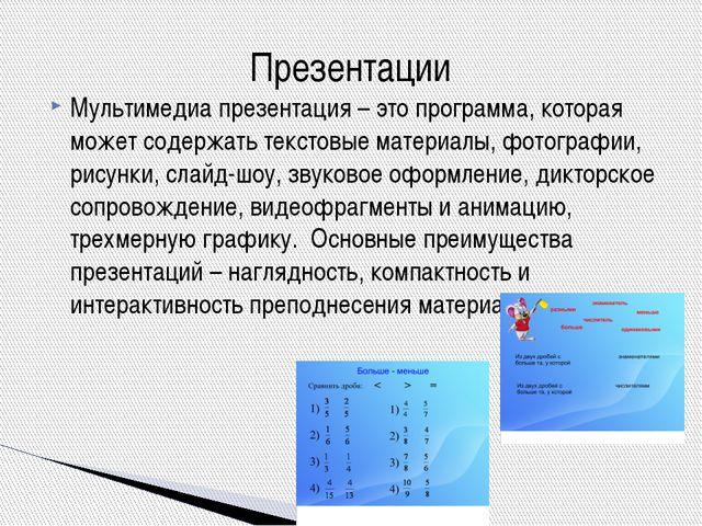 1) сетевые технологии, использующие локальные сети и глобальную сеть Interne...
