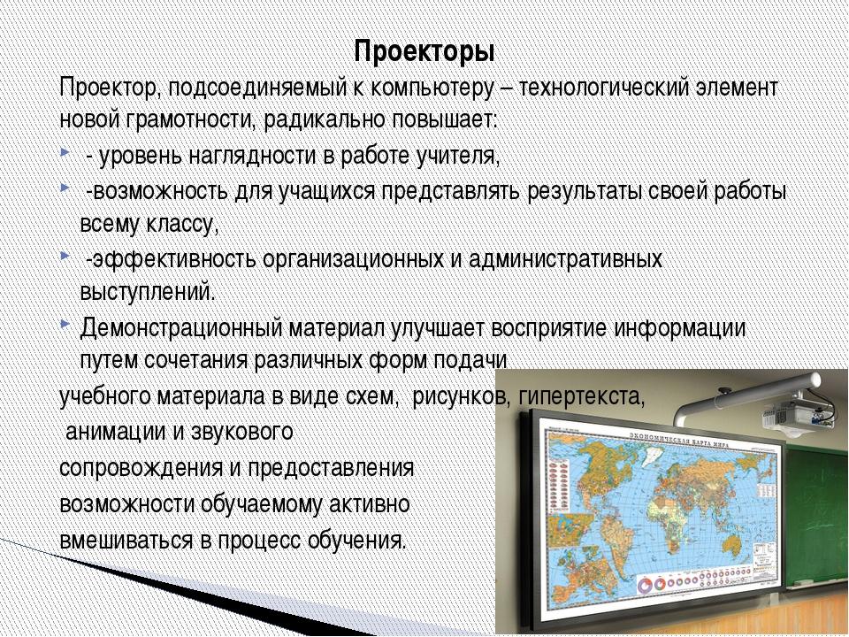 Уроки с применением мультимедийного проектора вызывают у учащихся интерес, за...