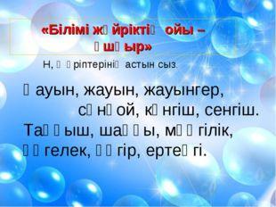 Н, ң әріптерінің астын сыз. Қауын, жауын, жауынгер, сәнқой, көнгіш, сенгіш.