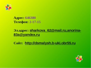 Адрес: 646380 Телефон: 2-17-15 Эл.адрес: sharkova_62@mail.ru,anorina-83а@yand