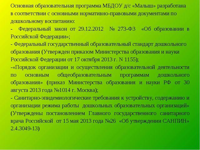 Основная образовательная программа МБДОУ д/с «Малыш» разработана в соответств...