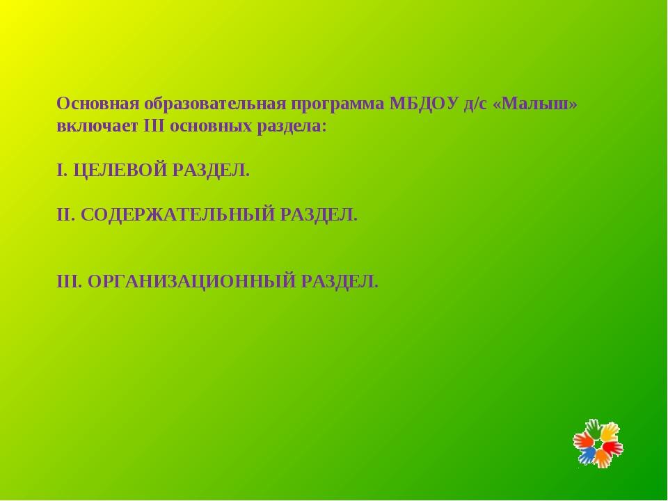 Основная образовательная программа МБДОУ д/с «Малыш» включает III основных ра...