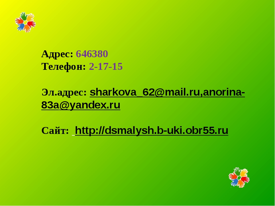 Адрес: 646380 Телефон: 2-17-15 Эл.адрес: sharkova_62@mail.ru,anorina-83а@yand...