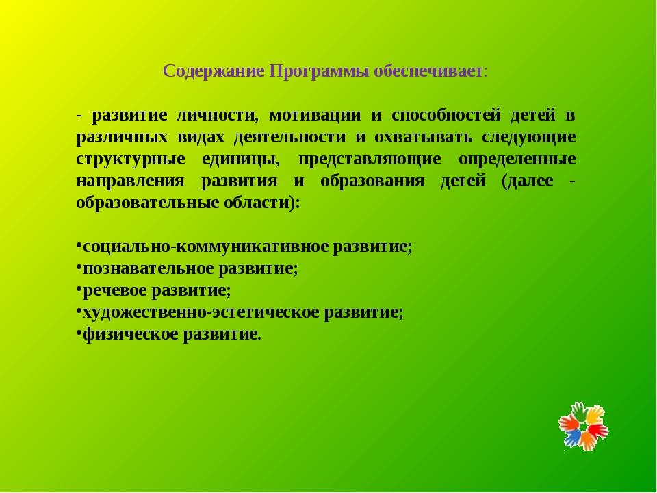 Содержание Программы обеспечивает: - развитие личности, мотивации и способнос...