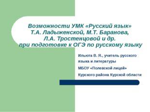 Возможности УМК «Русский язык» Т.А. Ладыженской, М.Т. Баранова, Л.А. Тростен