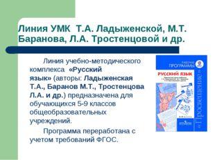 Линия УМК Т.А. Ладыженской, М.Т. Баранова, Л.А. Тростенцовой и др. Линия у
