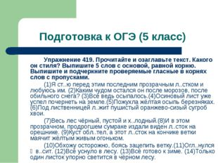 Подготовка к ОГЭ (5 класс) Упражнение 419. Прочитайте и озаглавьте текст. К
