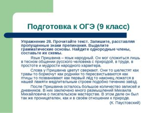 Подготовка к ОГЭ (9 класс) Упражнение 28. Прочитайте текст. Запишите, расста