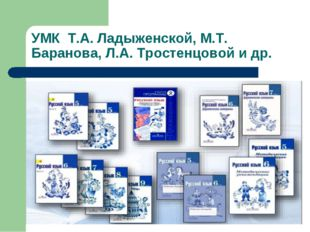 УМК Т.А. Ладыженской, М.Т. Баранова, Л.А. Тростенцовой и др.
