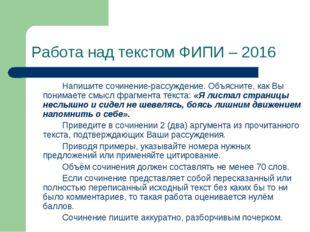 Работа над текстом ФИПИ – 2016 Напишите сочинение-рассуждение. Объясните, к